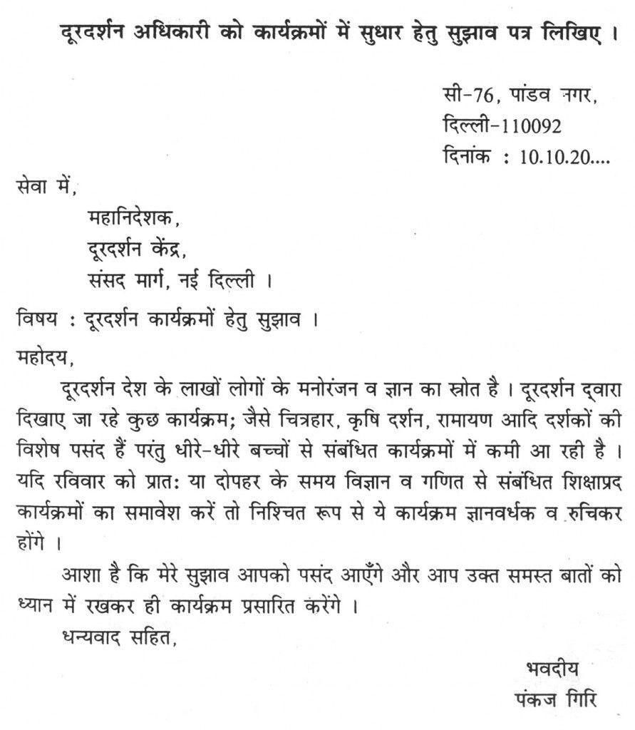 Sample complaint letter police station marathi cover letters sample complaint letter police station marathi cover letters template format restaurant spiritdancerdesigns Gallery