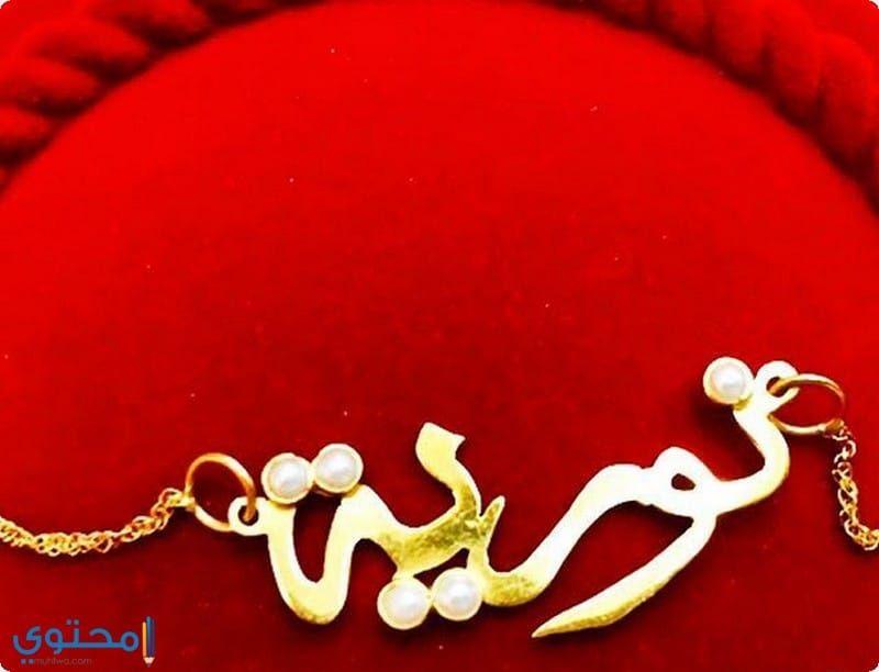 معنى اسم نورية وصفاتها الشخصية Nouria معاني الاسماء Nouria اجدد صور اسم نورية Brooch Jewelry Fashion