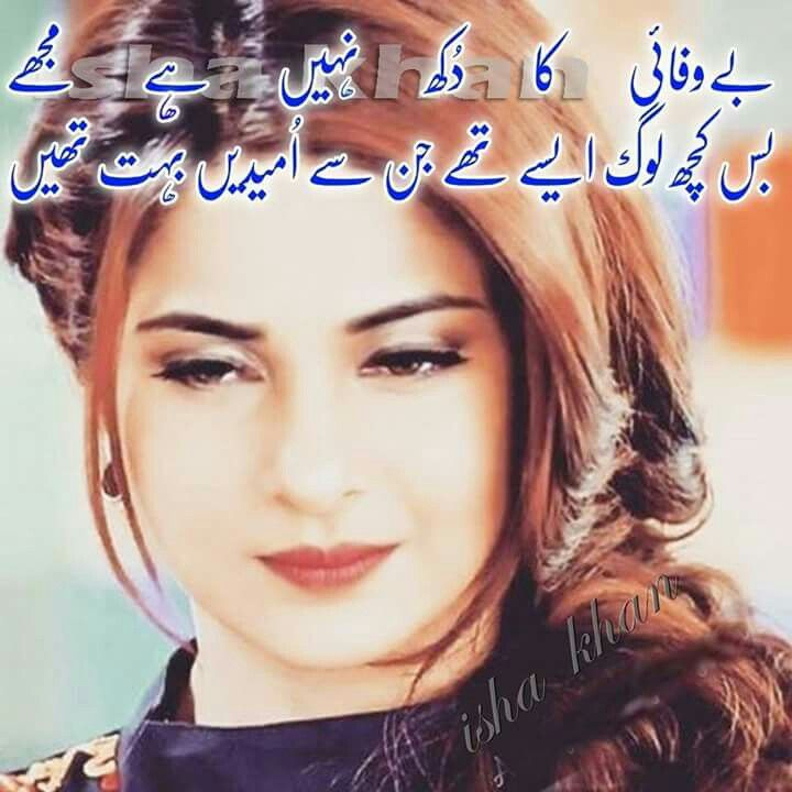 Jennifer Winget Love Poetry Urdu Love Romantic Poetry Best Urdu Poetry Images