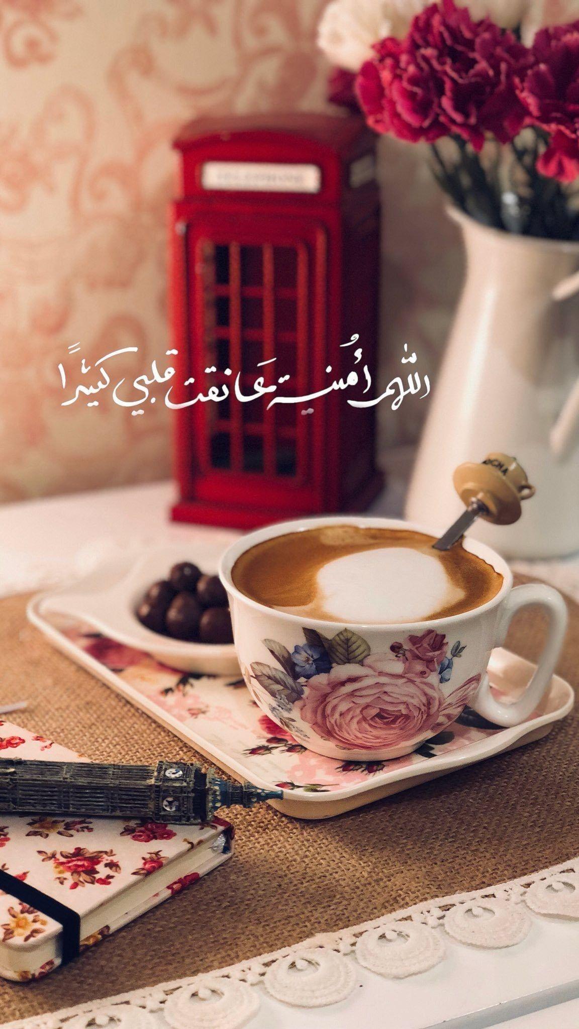 6 11 امين يارب Coffee Love Quotes Arabic Love Quotes Cover Photo Quotes