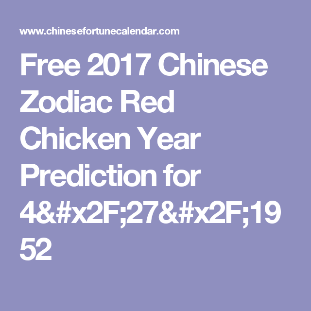 Free 2017 Chinese Zodiac Red Chicken Year Prediction For 4271952