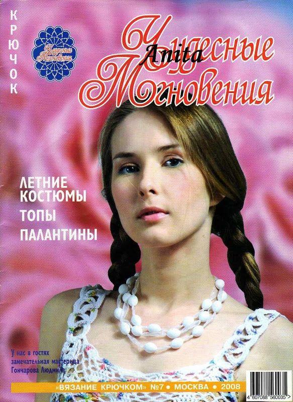 чудесные мгновения - irina - Álbuns da web do Picasa...FREE CROCHET BOOK..LOADS OF GREAT DIAGRAMS!!!