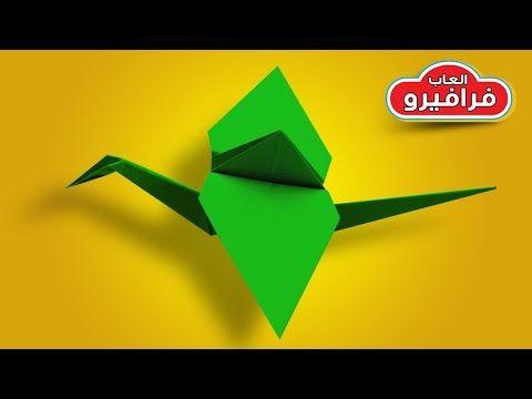 العاب اطفال ورقية صنع طائر من الورق كيفية عمل اشكال
