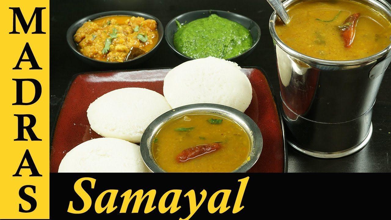 Tiffin sambar recipe in tamil hotel sambar recipe idli sambar tiffin sambar recipe in tamil hotel sambar recipe idli sambar recipe forumfinder Gallery
