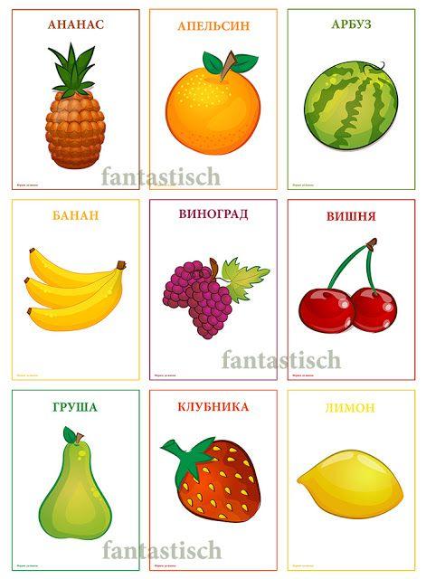 Дидактические карточки для детей Фрукты, ягоды | Фрукты ...