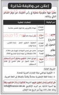 وظائف شاغرة فى الامارات وظائف حكومية في راس الخيمة يوليو 2016 Periodic Table