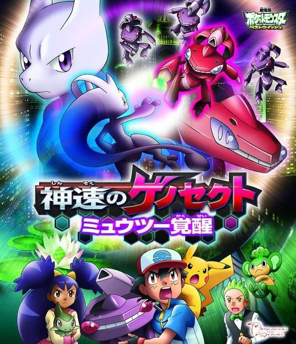 Pokemon The Movie Genesect And The Legend Awakened 2013 Pokemon Movies Pokemon Awakenings Movie