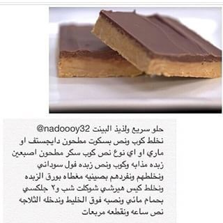 حلو سريع Arabic Sweets Recipes Chocolate Poke Cake Sweets Recipes