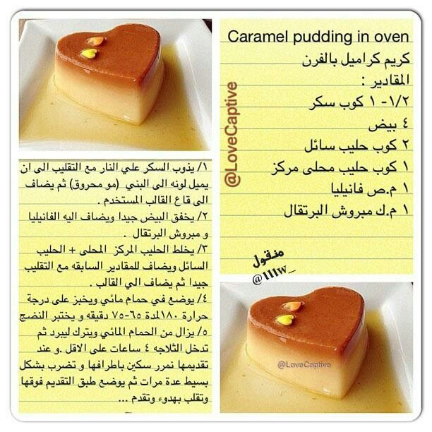 كريم كراميل بالفرن Arabic Sweets Recipes Caramel Pudding Ramadan Recipes