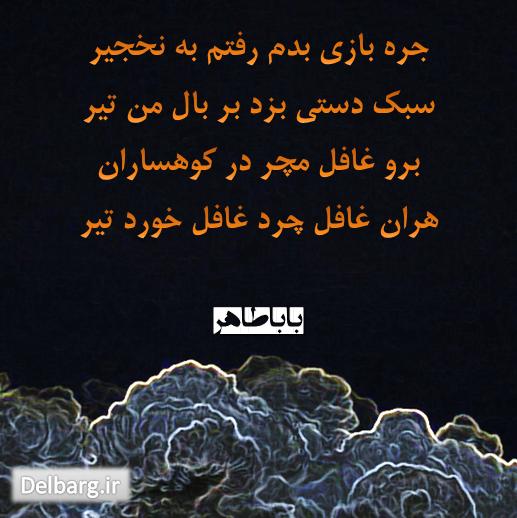 Babatahir اشعار عرفانی دوبیتی های معنوی باباطاهر Heart Art Movie Posters Art