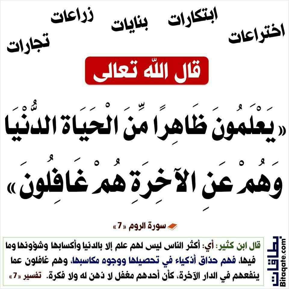 Pin By زهرة الياسمين On آيات قرآني ة Islamic Quotes Noble Quran Islam