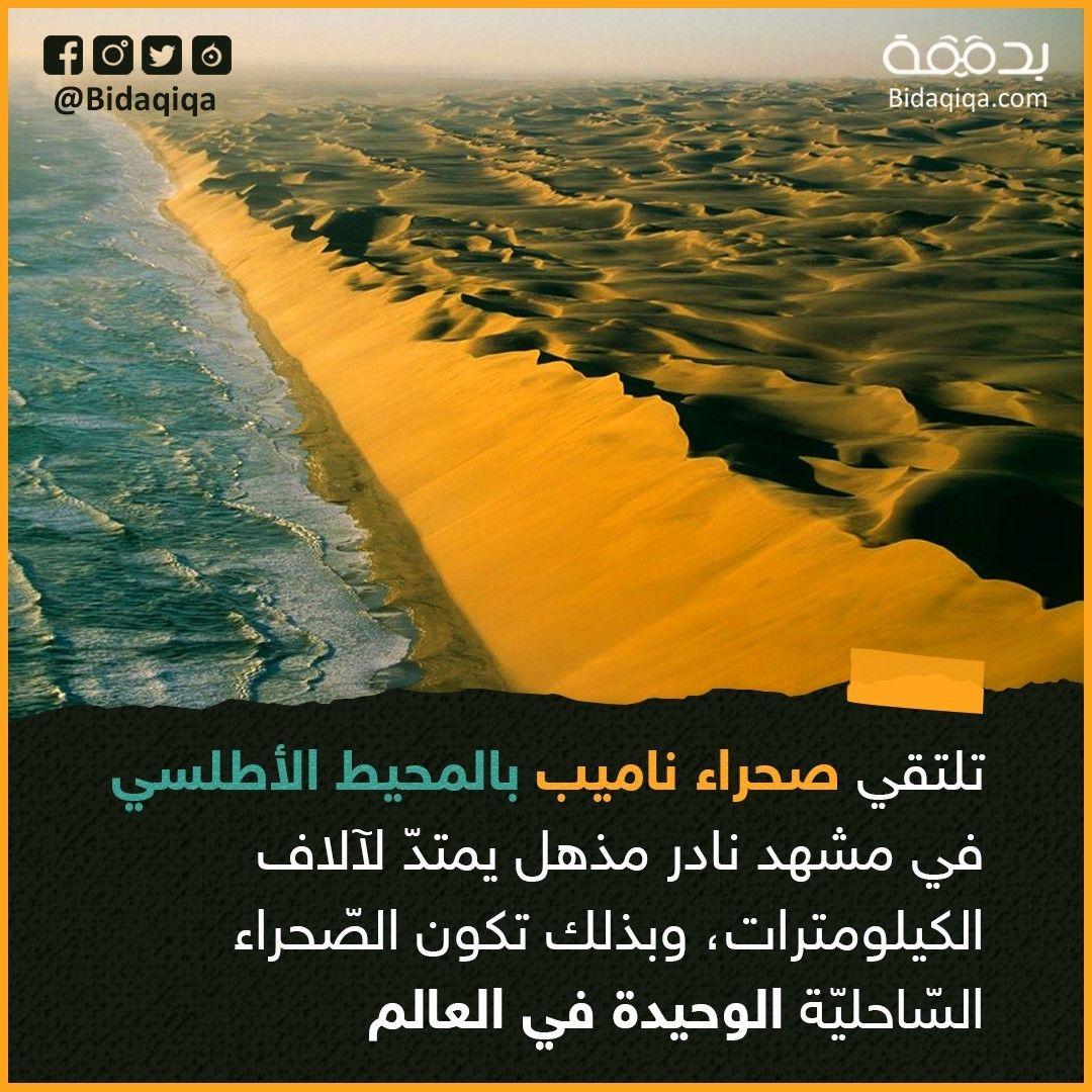 هل تخيلت يوما مشهدا كهذا بدقيقة معلومة معلومات هل تعلم شواطئ صحراء ناميب المحيط الاطلسي