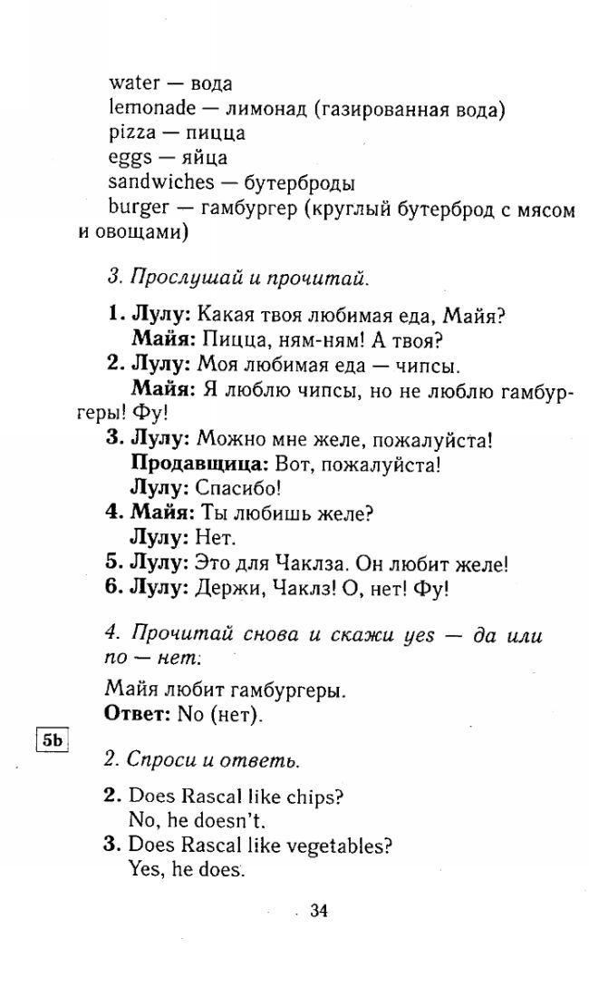Гдз по русскому языку 6 класс бунеевы комиссарова текучева