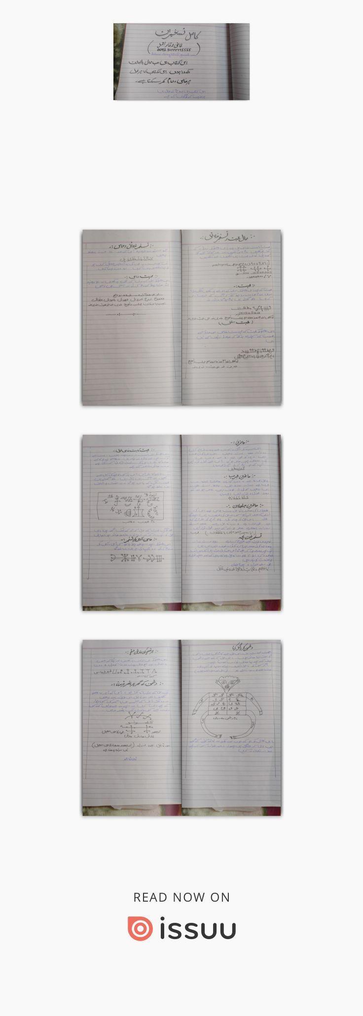 Kamil taskheerat by qazi waqar ahmad | Pdf books download in