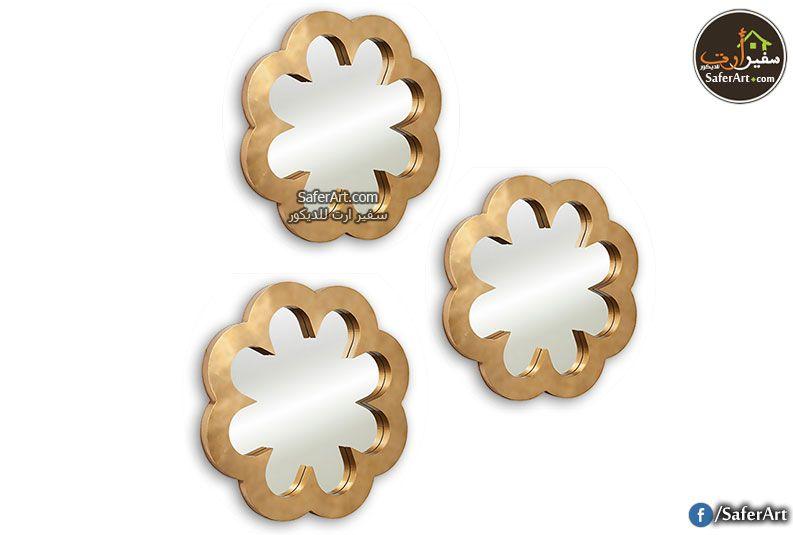 مريات زهور ذهبية 3 قطع سفير ارت للديكور Flower Wall Gold Frame Mirror Shop