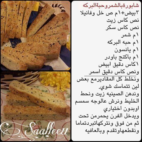 شابورة بالشمر وحبة البركة Libyan Food Arabic Food Recipes