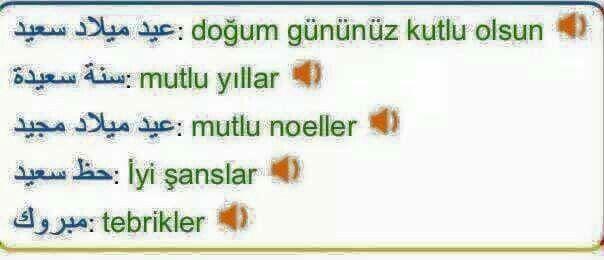 كلمات تهنئة باللغة التركية Learn Turkish Turkish Language Language