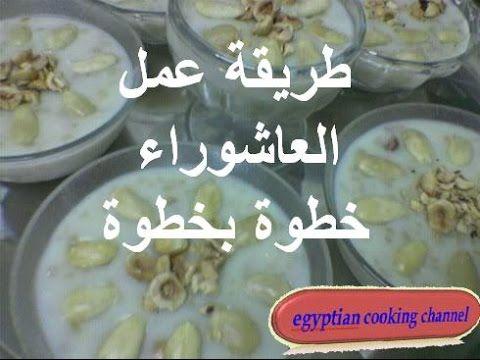 طريقة عمل العاشوراء المصرية بالصور خطوة بخطوة Cooking Channel Cooking Food