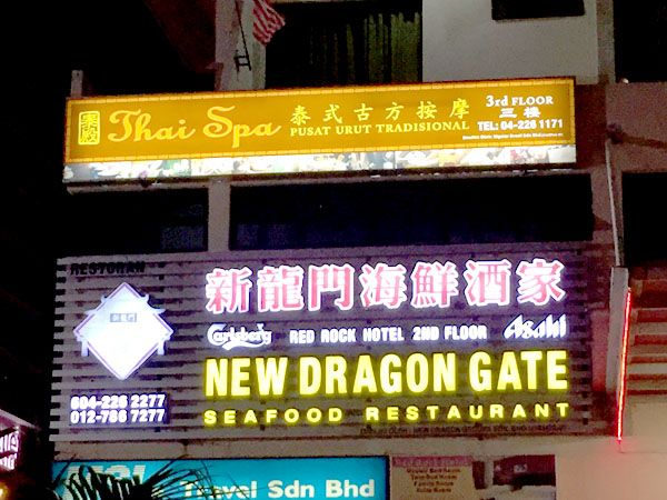 new dragon gate restaurant