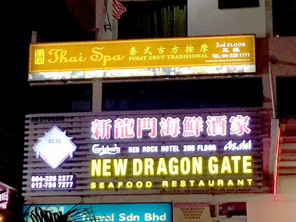 new dragon gate restaurant