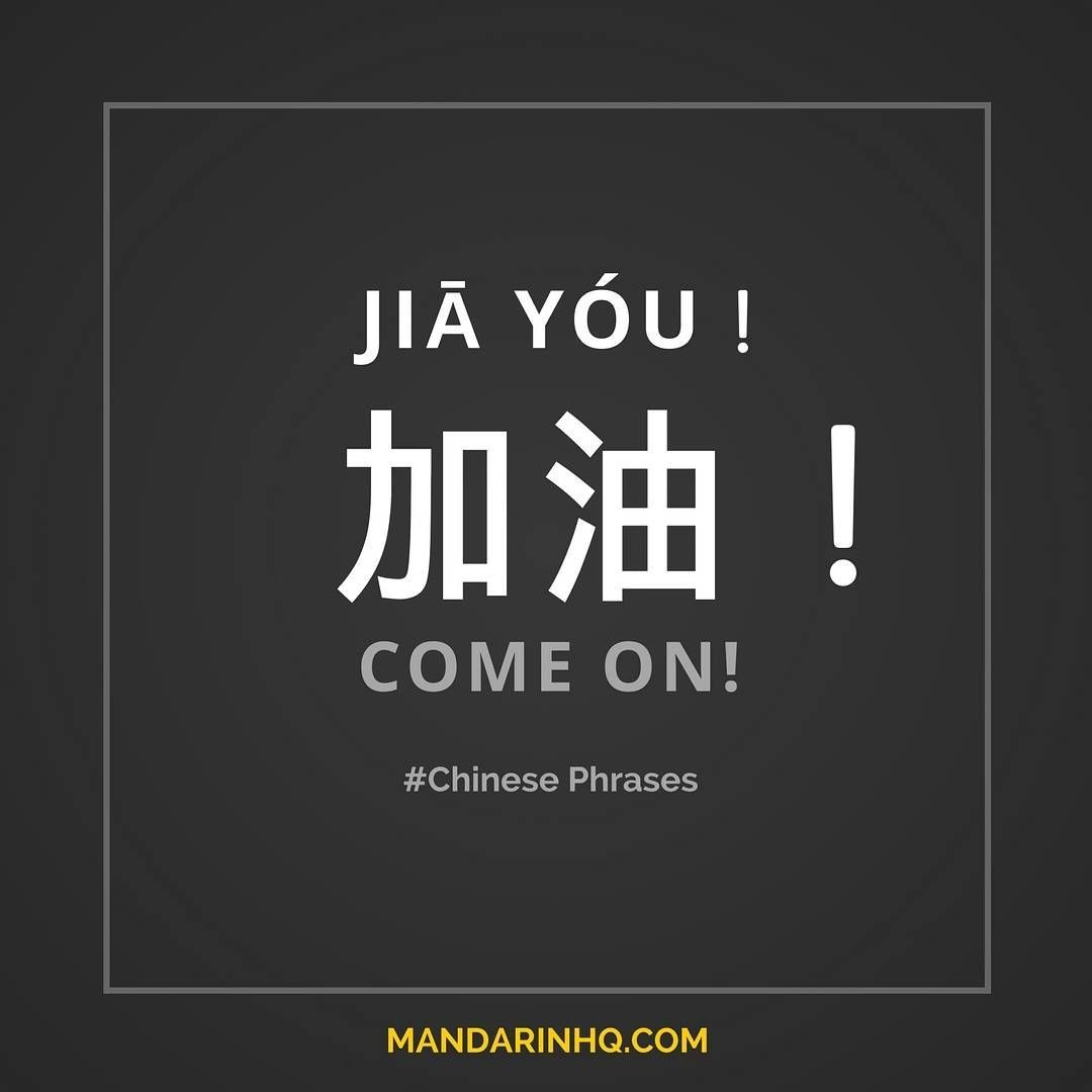 Double Tap If You Learned This Chinese Phrase For More Mandarinhq