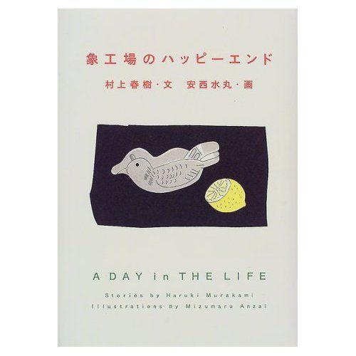 新版・象工場のハッピーエンド: 村上 春樹, 安西 水丸