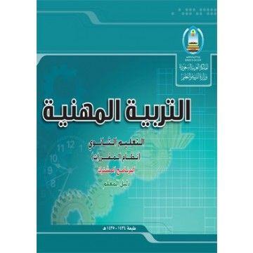 التربية المهنية التعليم الثانوي نظام المقررات البرنامج المشترك دليل المعلم Omar Map Places To Visit