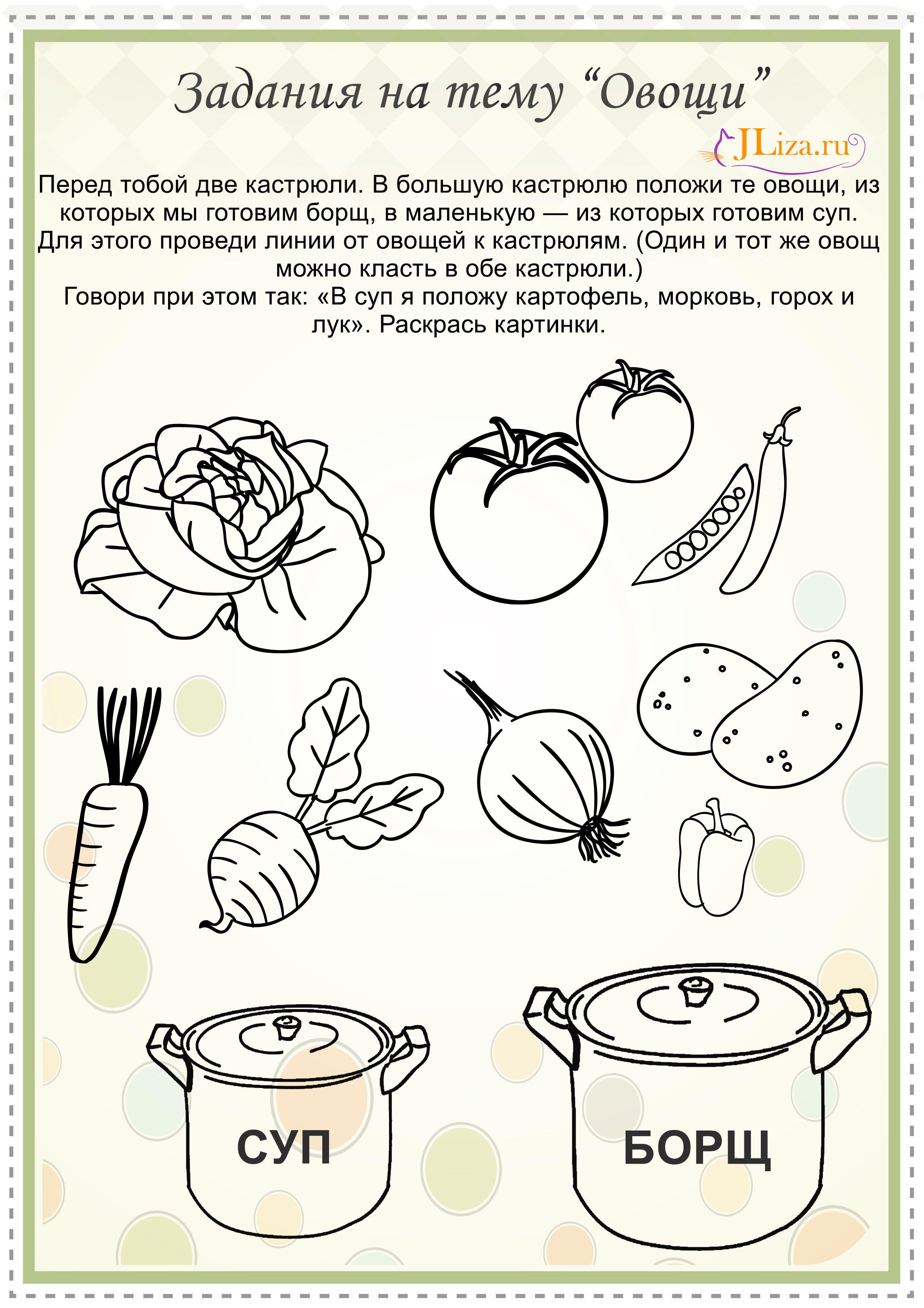 раскраска овощи вершки и корешки - Поиск в Google ...