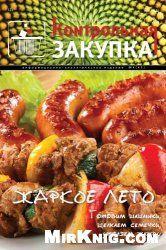 Контрольная Закупка № mirknig com jurnaly  Контрольная Закупка № 4 2013 mirknig com jurnaly jurnaly kulinarnye