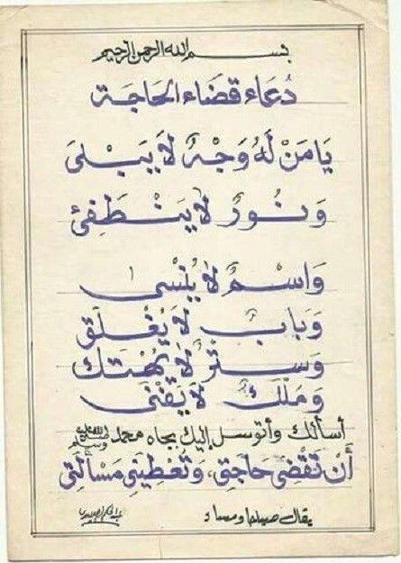 دعاء قضاء الحاجه 1000 Islam Facts Islam Beliefs Islamic Love Quotes