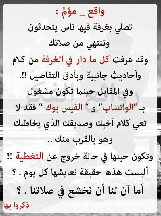 واقع مؤلم Words Quotes Arabic Quotes