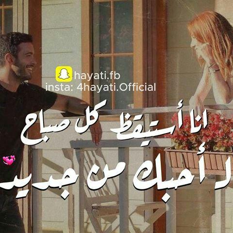 للتذكير Love Words Good Morning My Love Arabic Love Quotes