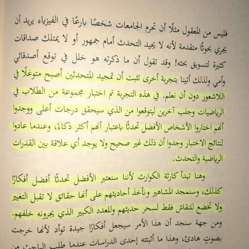 Pin By Lily Cullen On Quotes Beautiful Arabic Words Quotes Words