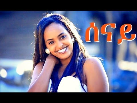 Selamawit Yohannes - Senay   ሰናይ - New Ethiopian Music