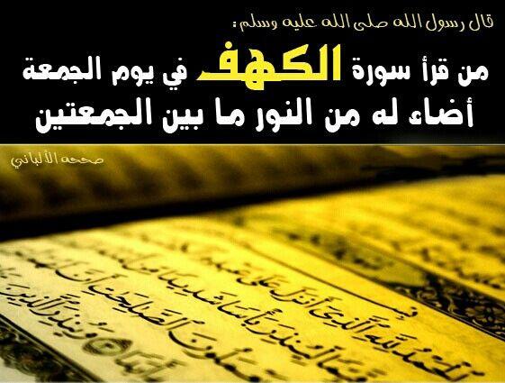 قراءة سورة الكهف الجمعة حديث Holy Book Islam Quran Instagram