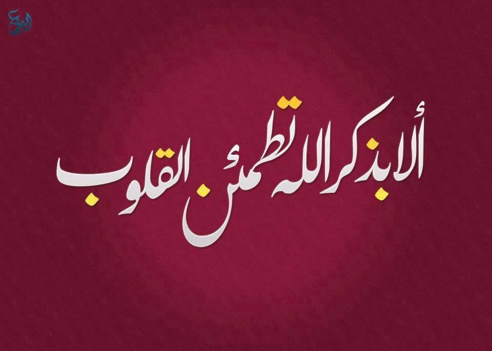 أعوذ بالله من الشيطان الرجيم ر ب ز د ن ي ع ل م ا Islamic