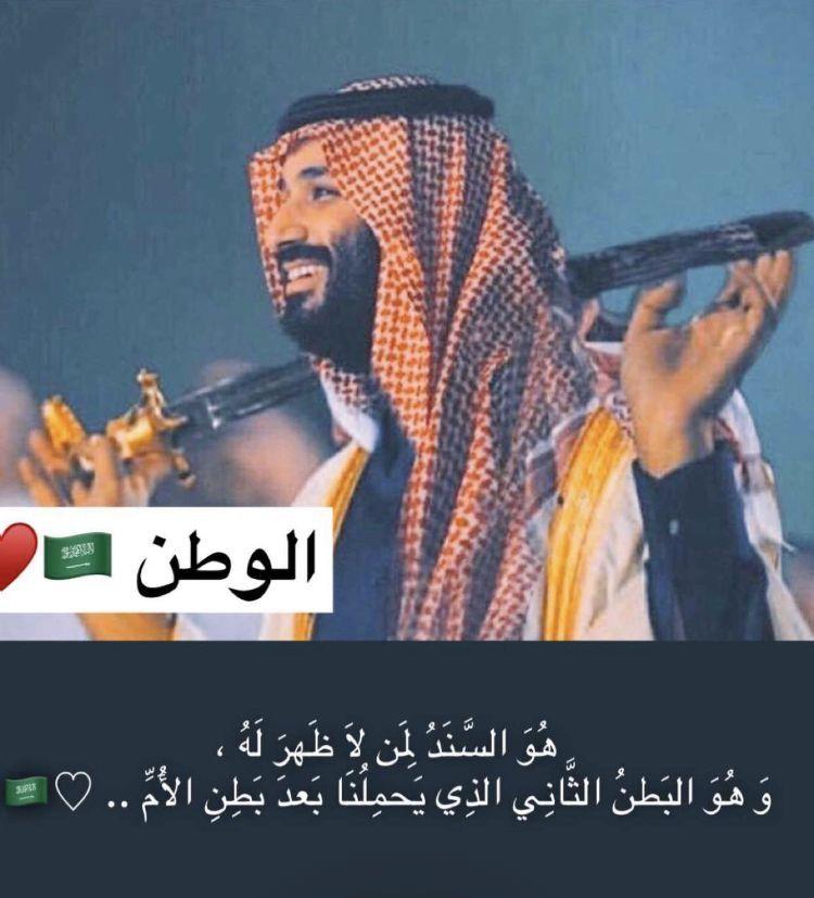 Pin By Zxzx9876 On Saudi Arabia King Salman Al Saud Crown Prince Mohammed Bin Salman National Day Saudi King Salman Saudi Arabia Digital Art Girl