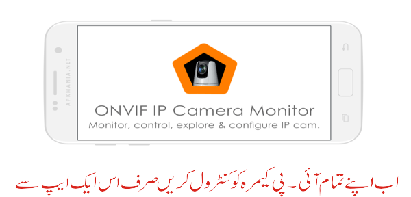 Download ONVIF IP Camera Monitor APK – Android Apps | Download Free