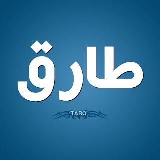 معنى اسم طارق في اللغة العربية وشخصيتهhttp Ift Tt 2andqpv Company Logo Tech Company Logos Vimeo Logo