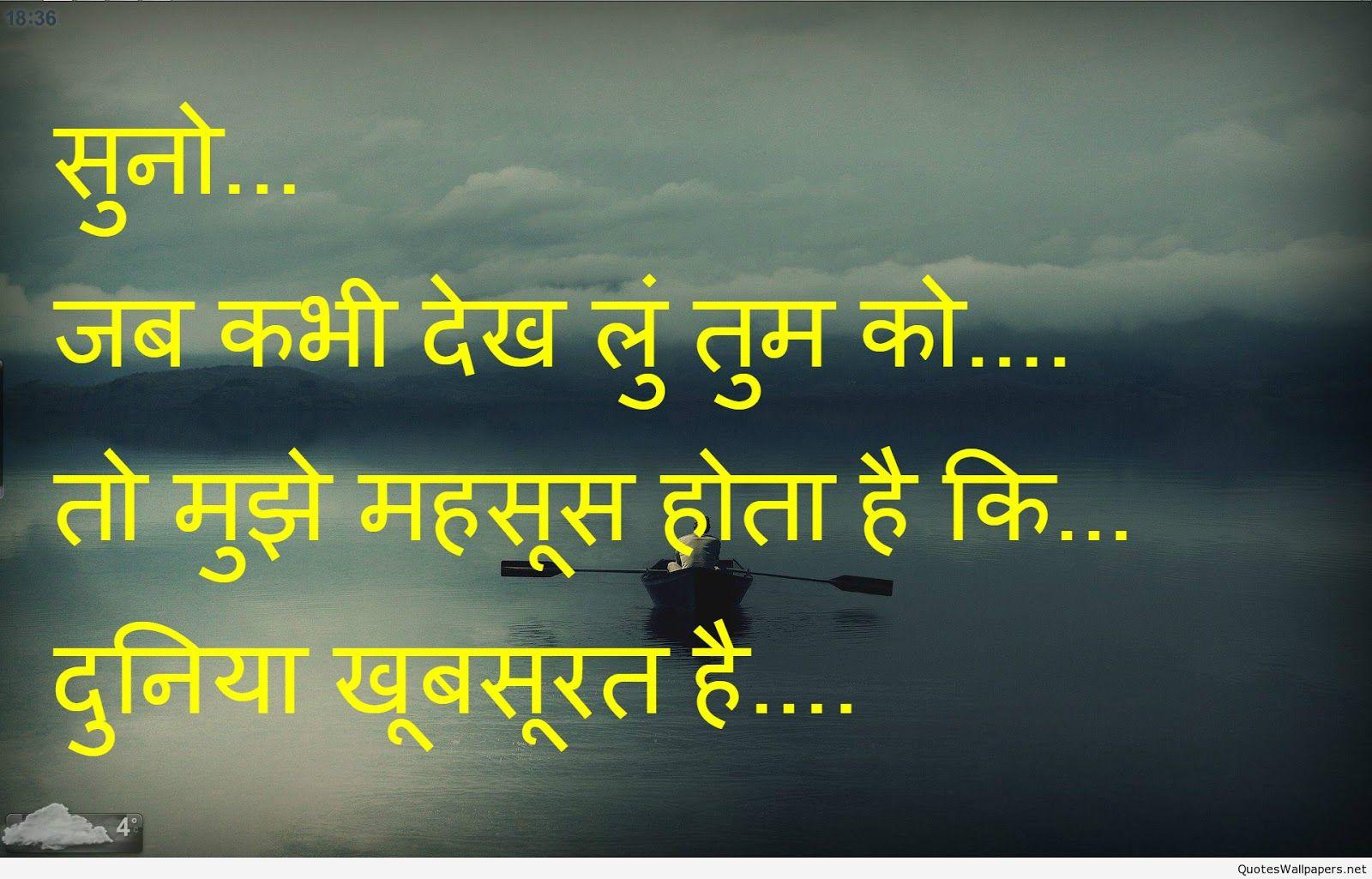 Sad hindi shayari for girlfriend pics, sayings, quotes