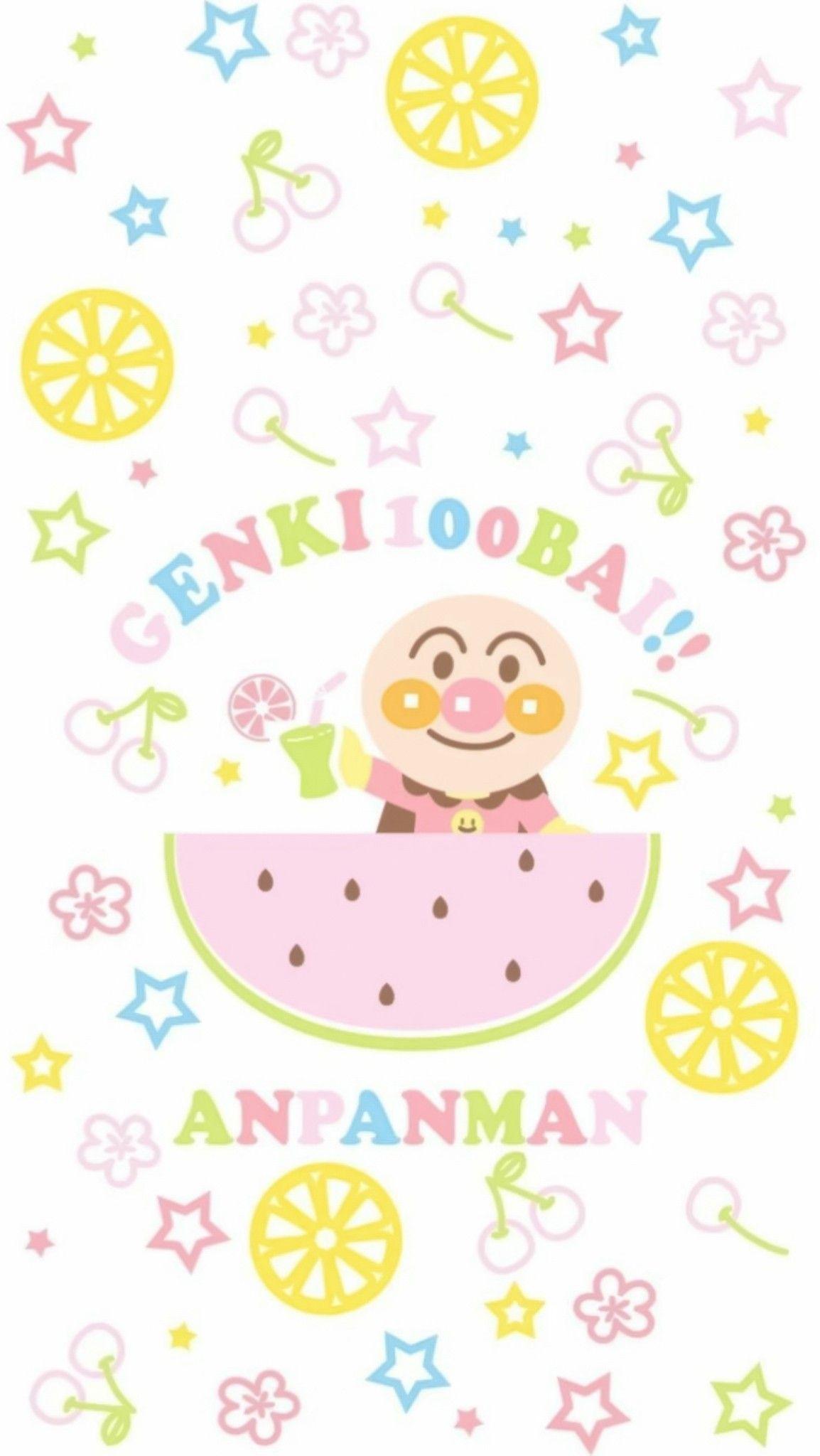 アンパンマン おしゃれまとめの人気アイデア Pinterest Ayako Kasai かわいい 壁紙 Iphone アンパンマン イラスト 壁紙 かわいい