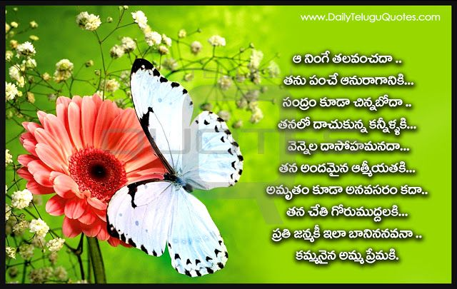 Mothers day images in telugu