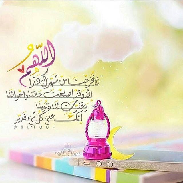 Pin By Fatima On إ ن هذا ص ر اط ي مستقيم ا فاتبعوه Ramadan Decorations Islamic Paintings Ramadan