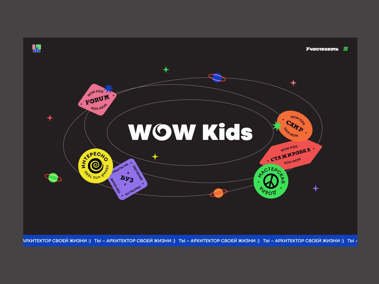 Wow Kids Graphic Design Design Camping With Kids