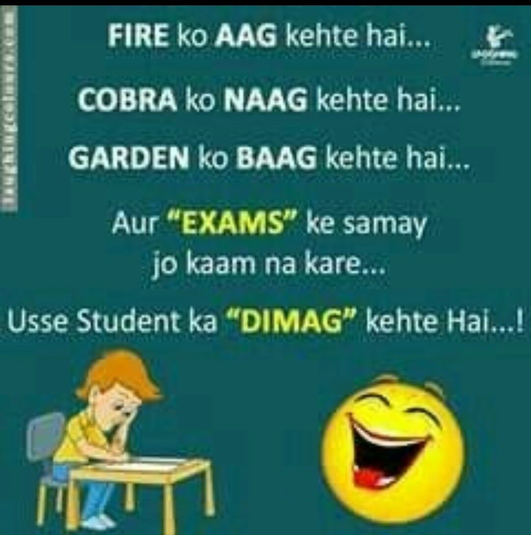Pin By Mehmi On Crazyness Exams Funny Fun Quotes Funny Very Funny Jokes