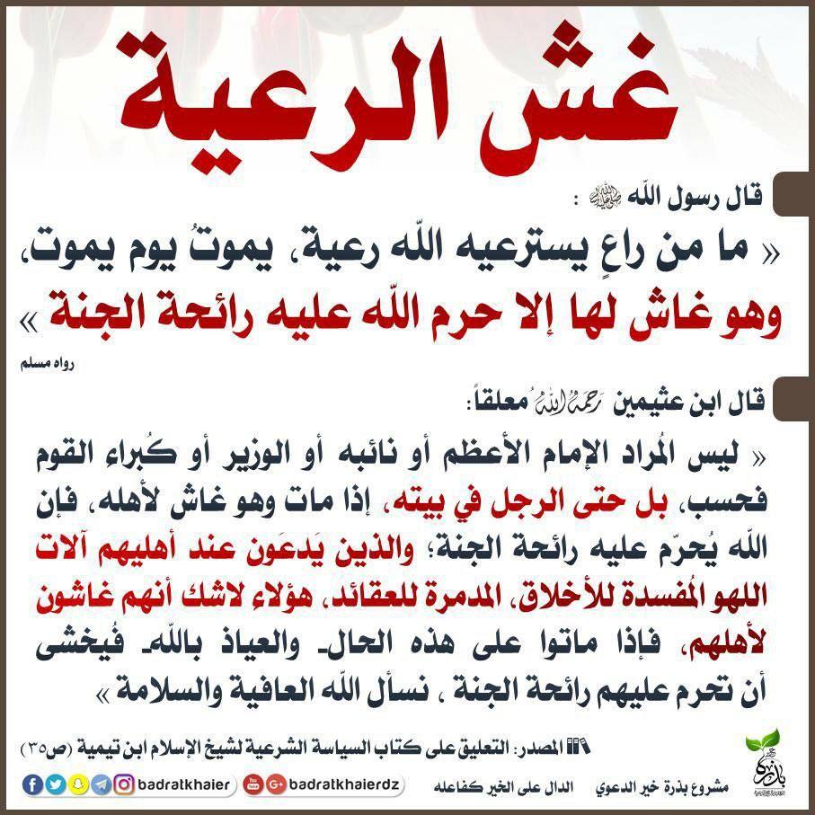غش الرعية ك ل ك م ر اع و ك ل ك م م س ئ ول ع ن ر ع ي ت ه Ahadith Arabic Calligraphy Islam Quran