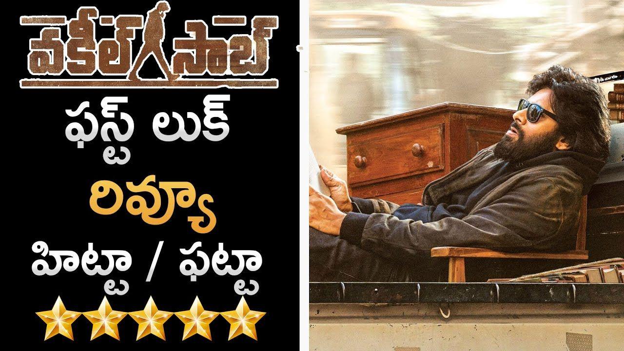 Vakeel Saab First Look Review Pawan Kalyan Thaman Movie