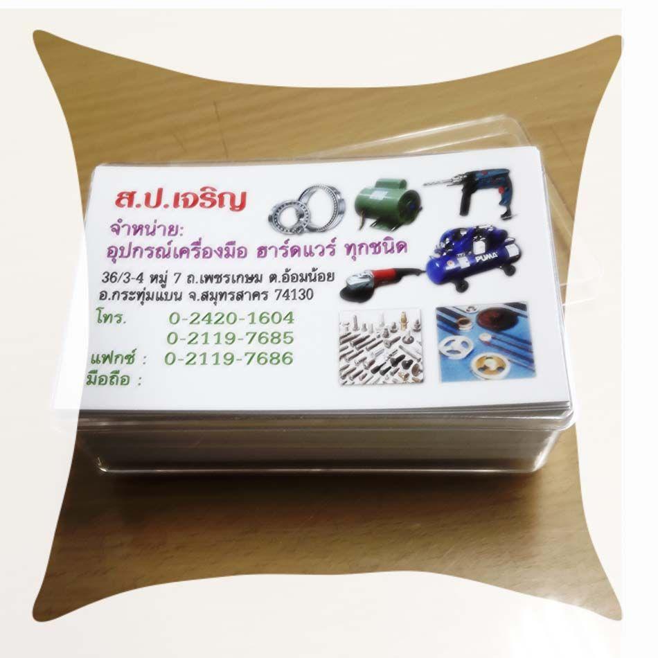 ขอขอบคุณ ส.ป .เจริญ ทำนามบัตร Photo (เพิ่มเติม) กับ kprintart.com ขอบคุณที่ใช้บริการค่ะ
