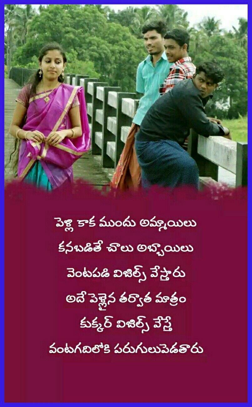 Funny Saved By Sriram Telugu Jokes Jokes Images Funny Jokes