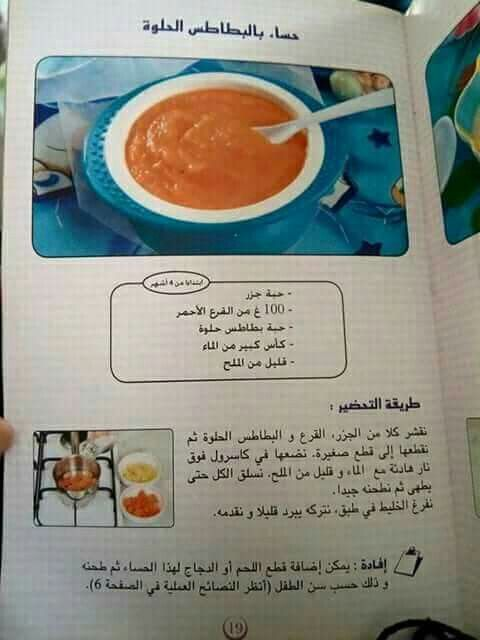 وجبات الرضع Healthy Baby Food Baby First Foods Baby Food Recipes